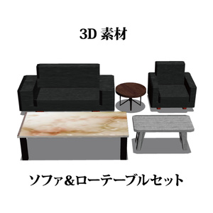 ソファ&ローテーブルセット