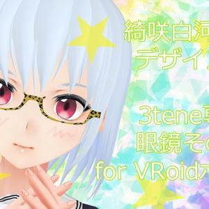 [3tene] メガネ for VRoid作製キャラ