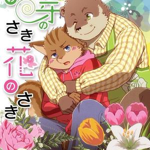 ほんの芽のさき花のさき / Welcome to the Flowershop