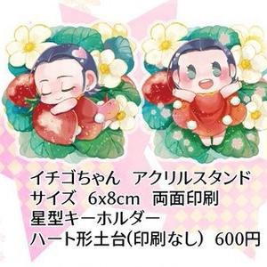 イチゴちゃん♥アクリルキーホルダー(スタンド付き)