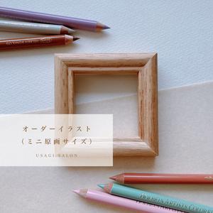 オーダーイラスト(ミニ原画サイズ)