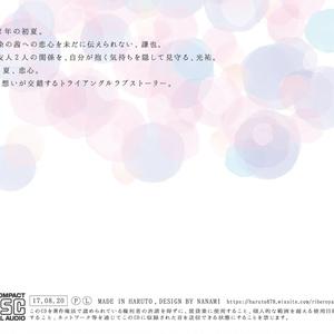 学園天国(ドラマCD)