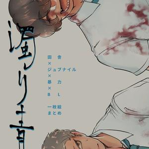 田舎×暴力×ジュブナイル×BL「濁り青」【オリジナル】