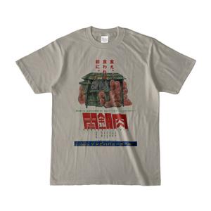「闇鍋肉」Tシャツ