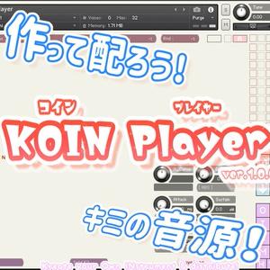 【Kontakt音源制作ツール】KOIN Player ver.1.0.0