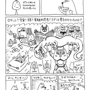 M式 SFマンガ【ダウンロード版】