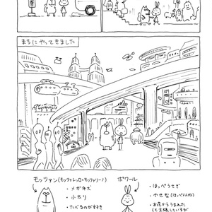 M式 SF冒険マンガ【ダウンロード版】