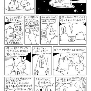 M式 猿と蟹の惑星【ダウンロード版】