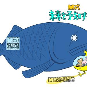 M式 未来を予知する魚【ダウンロード版】