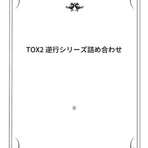 TOX2 逆行シリーズ詰め合わせ