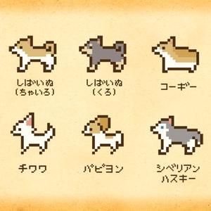 犬図鑑 ウッドキーホルダー