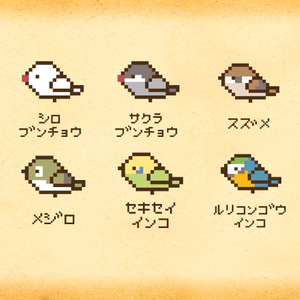 小鳥図鑑ウッドキーホルダー