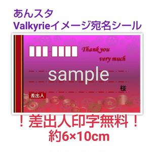 【あんスタ】Valkyrieイメージ宛名シール