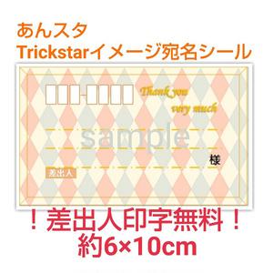 【あんスタ】Trickstarイメージ宛名シール
