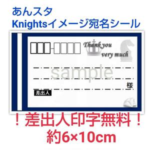 【あんスタ】Knightsイメージ宛名シール