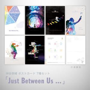 ポストカードセット「Just Between Us...」