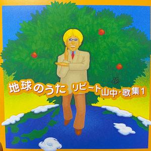 ファーストアルバム「地球の歌」