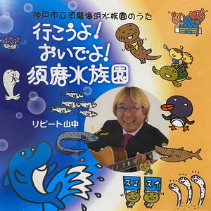 行こうよ!おいでよ!須磨水族園 シングル音源