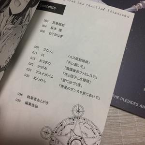 星宙めぐりの歌【アンソロジー】