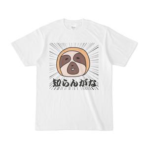 ナマケモノ「知らんがな」Tシャツ