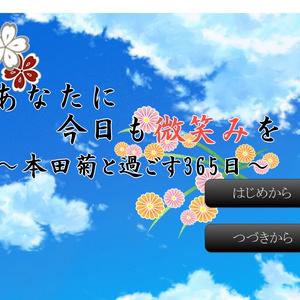 ヘタリア同人ゲーム『あなたに今日も微笑みを~本田菊と過ごす365日~』