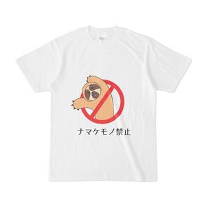 ナマケモノ禁止Tシャツ