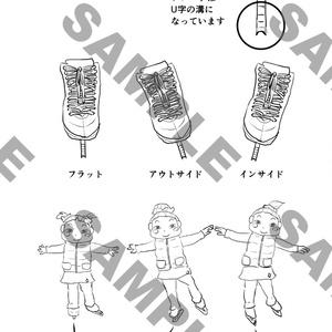 フィギュアスケート覚書 準備号(初級編)