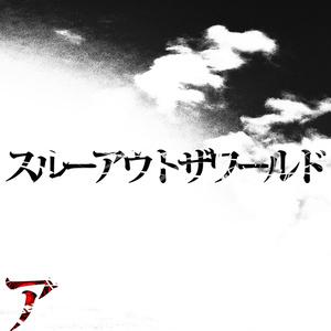 【無料シングル】スルーアウトザワールド feat.GUMI