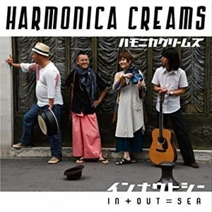 HARMONICA CREAMS 2nd album「in + out = sea」
