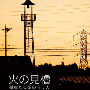 火の見櫓 - 孤高たる街の守り人 -