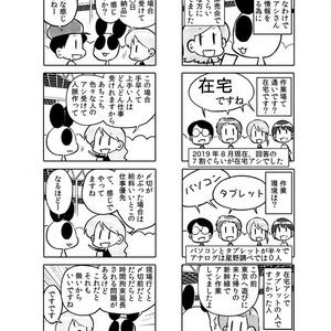 【夏コミ 8/11(3日め)】配布本、全サンプル一気見用!pdfデータ