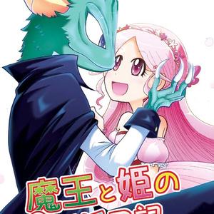 【DL版】魔王と姫のラブラブ新婚日記