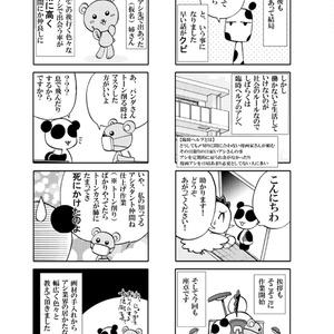 漫画アシのABC 総集編その1