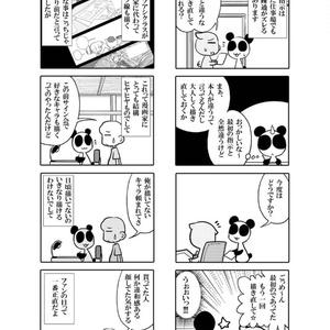 漫画アシのABC 総集編その2