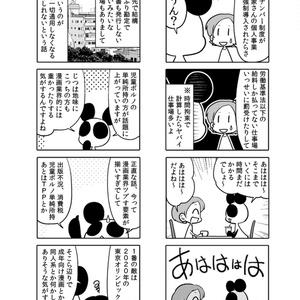 漫画アシのABC 2015年夏から2017年夏までのまとめ本