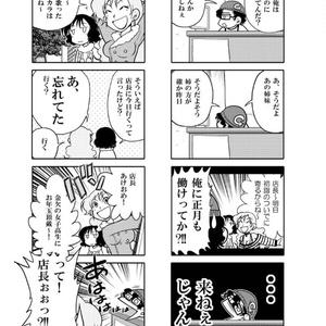 365GAME本編+番外編