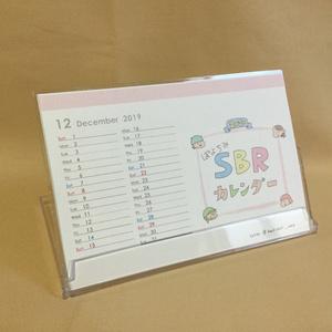 SBRカレンダー