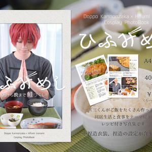 観音坂独歩×伊弉冉一二三コスプレ写真集『ひふみめし』ヒプノシスマイク