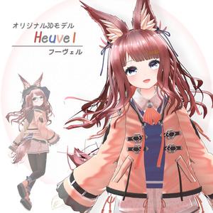 オリジナル3Dモデル 『Heuvel -フーヴェル-』