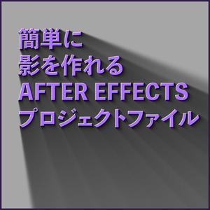 ロゴやテキストの影を簡単に作れるプロジェクトファイル【AfterEffects プロジェクトファイル】