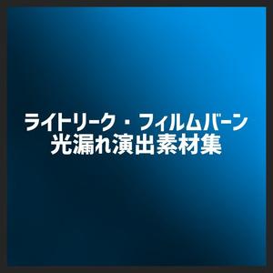 【20種類】ライトリーク・フィルムバーン映像素材【AfterEffects  / Premiere】