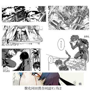 獣化同田貫合同誌「獣刀」