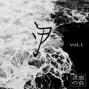 シヲ vol.2