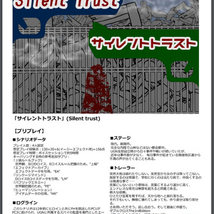【DX3rd】「サイレントトラスト」