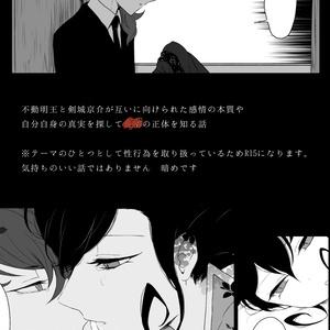 【完売】怪物