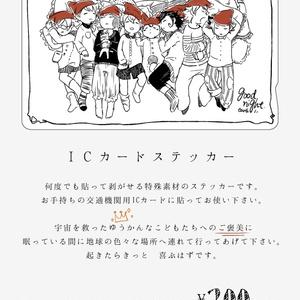 【完売】ICカードステッカー