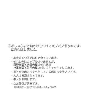 【完売】バブみ!!