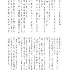 Love story Suzaku ver.