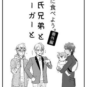 一緒に食べよう番外編 源氏兄弟とバーガーと