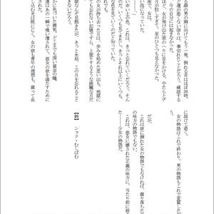 蝕(エミヤオルタ生前×殺生院キアラ・小説A5・76P)